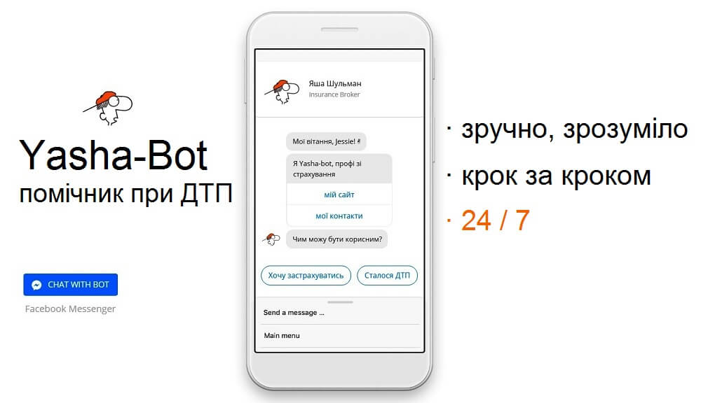 Yasha-Bot_DTP_Ukraine фото, картинка
