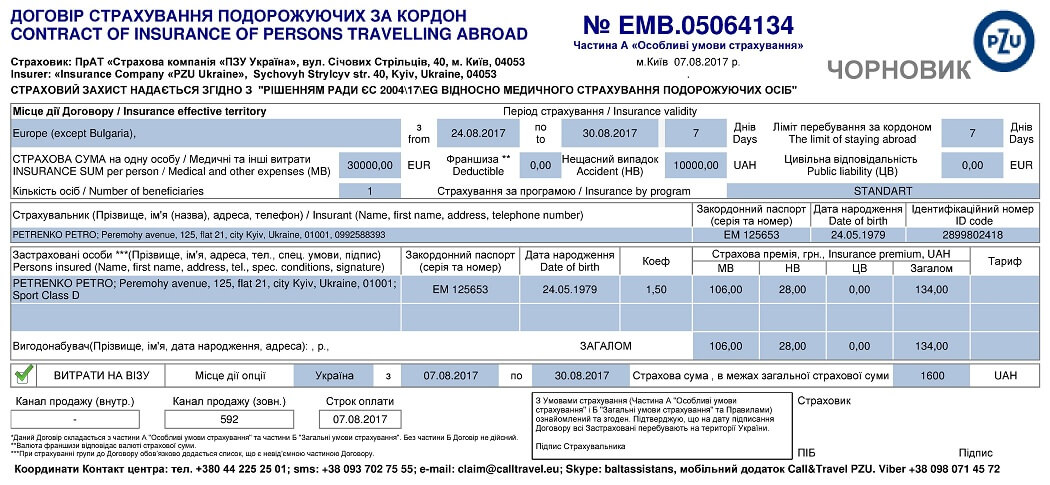 polis_turistichna_strahovka