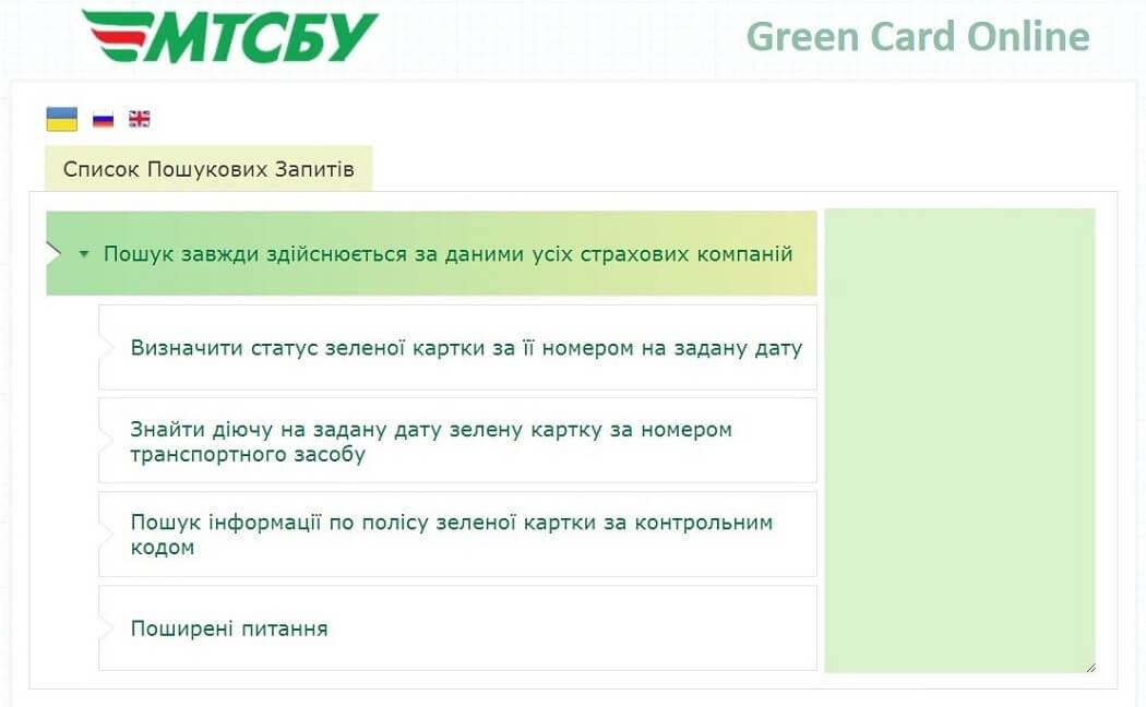 Дійсна Зелена Карта